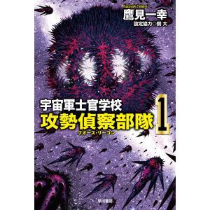 宇宙軍士官学校―攻勢偵察部隊― 1 電子書籍版 / 鷹見 一幸|ebookjapan