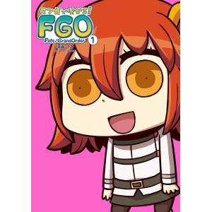 マンガで分かる! Fate/Grand Order(1) 電子書籍版 / 漫画:リヨ 原作:TYPE-MOON ebookjapan