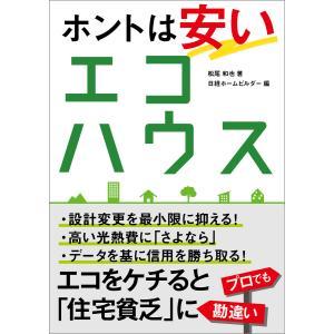 ホントは安いエコハウス 電子書籍版 / 著:松尾和也 編:日経ホームビルダー