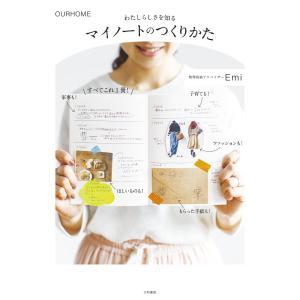 マイノートのつくりかた 電子書籍版 / Emi|ebookjapan
