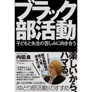 ブラック部活動 電子書籍版 / 内田良|ebookjapan