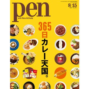 Pen編集部 出版社:CCCメディアハウス ページ数:165 提供開始日:2017/08/01 タグ...