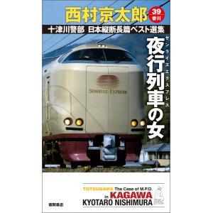 【初回50%OFFクーポン】夜行列車(サンライズエクスプレス)の女 電子書籍版 / 著:西村京太郎