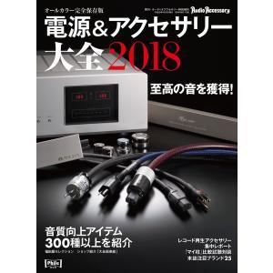 電源&アクセサリー大全 2018 電子書籍版 / 電源&アクセサリー大全編集部 ebookjapan