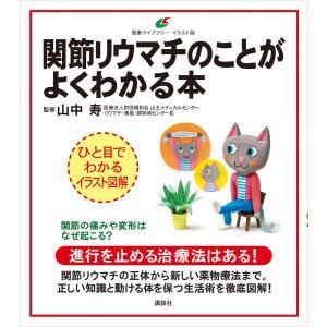 関節リウマチのことがよくわかる本 電子書籍版 / 山中寿|ebookjapan