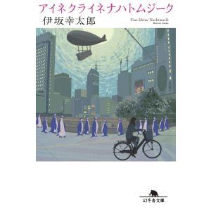 アイネクライネナハトムジーク 電子書籍版 / 著:伊坂幸太郎|ebookjapan