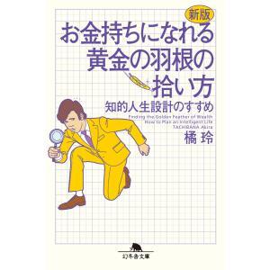 新版 お金持ちになれる黄金の羽根の拾い方 知的人生設計のすすめ 電子書籍版 / 著:橘玲