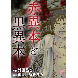 赤異本と黒異本 電子書籍版 / 鯛夢;呪みちる;外薗昌也|ebookjapan