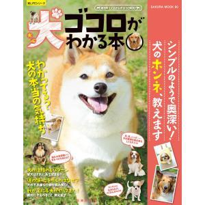 犬ゴコロがわかる本 電子書籍版 / 笠倉出版社|ebookjapan