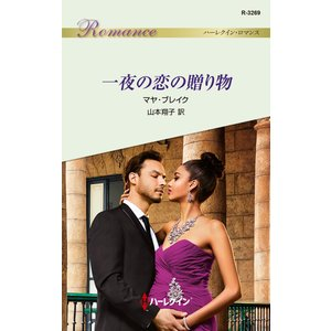 一夜の恋の贈り物 電子書籍版 / マヤ・ブレイク 翻訳:山本翔子|ebookjapan