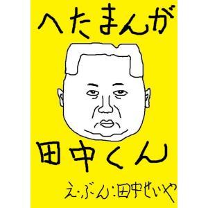【初回50%OFFクーポン】へたまんが田中くん 電子書籍版 / 著:田中せいや|ebookjapan