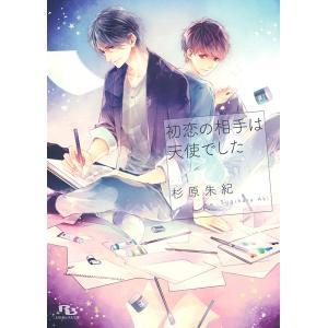 【電子限定おまけ付き】 初恋の相手は天使でした 電子書籍版 / 杉原朱紀/高星麻子|ebookjapan