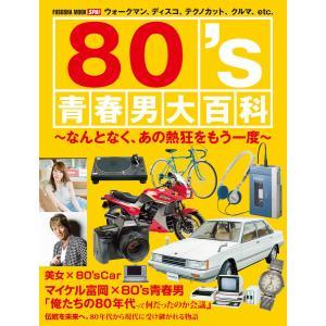 80's青春男大百科 電子書籍版 / 扶桑社|ebookjapan
