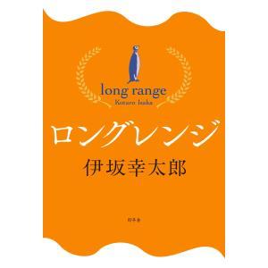 【初回50%OFFクーポン】ロングレンジ 電子書籍版 / 著:伊坂幸太郎
