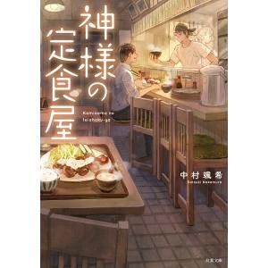 神様の定食屋 電子書籍版 / 中村颯希