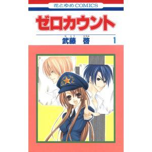ゼロカウント (1) 電子書籍版 / 武藤啓|ebookjapan