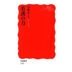 看護の力 電子書籍版 / 川嶋みどり著 ebookjapan