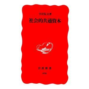 社会的共通資本 電子書籍版 / 宇沢弘文著