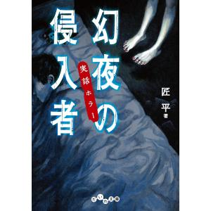 実話ホラー 幻夜の侵入者 電子書籍版 / 匠平|ebookjapan