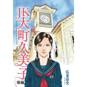 【初回50%OFFクーポン】JK 大町久美子 後編 電子書籍版 / 弘兼憲史