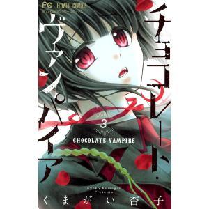 チョコレート・ヴァンパイア (3) 電子書籍版 / くまがい杏子|ebookjapan
