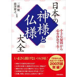 小さな疑問から心を浄化する!日本の神様と仏様大全 電子書籍版 / 著:三橋健 監修:廣澤隆之|ebookjapan