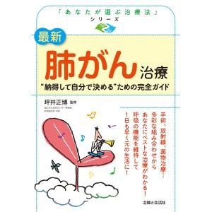 【初回50%OFFクーポン】最新 肺がん治療 電子書籍版 / 坪井正博|ebookjapan