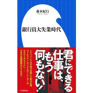 銀行員大失業時代(小学館新書) 電子書籍版 / 森本紀行