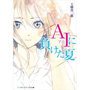 AIに負けた夏 電子書籍版 / 著者:土橋真二郎|ebookjapan