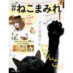 #ねこまみれ 電子書籍版 / マガジンハウス ebookjapan