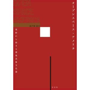 オープンスペース・アメリカ 電子書籍版 / 波戸岡景太|ebookjapan