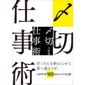 〆切仕事術 電子書籍版 / 上阪徹|ebookjapan