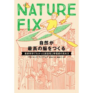 NATURE FIX 自然が最高の脳をつくる 最新科学でわかった創造性と幸福感の高め方 電子書籍版|ebookjapan