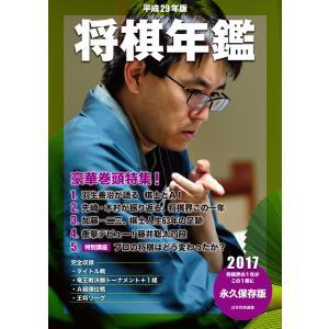 平成29年版 将棋年鑑 2017 電子書籍版 / 著:日本将棋連盟|ebookjapan
