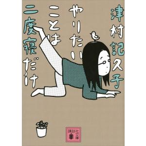 やりたいことは二度寝だけ 電子書籍版 / 津村記久子