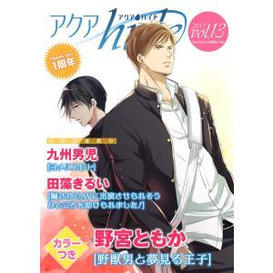 アクアhide Vol.13 電子書籍版 / 九州男児/野宮ともか/田藻きるい|ebookjapan
