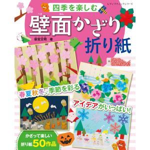 【初回50%OFFクーポン】四季を楽しむ壁面かざり折り紙 電子書籍版 / 新宮文明 ebookjapan