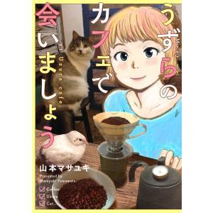 うずらのカフェで会いましょう 電子書籍版 / 山本マサユキ|ebookjapan