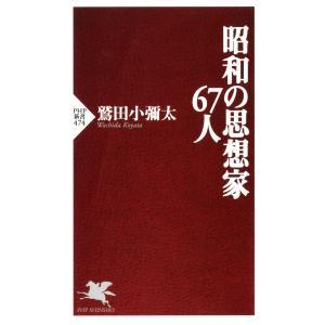 昭和の思想家67人 電子書籍版 / 著:鷲田小彌太|ebookjapan
