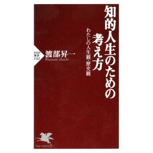 知的人生のための考え方 わたしの人生観・歴史観 電子書籍版 / 著:渡部昇一|ebookjapan