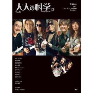 大人の科学マガジン Vol.26(ミニエレキギター) 電子書籍版 / 大人の科学マガジン編集部