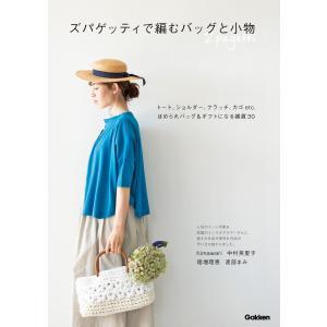 ズパゲッティで編む バッグと小物 電子書籍版 / himawari/中村英里子/徳増理恵/渡部まみ|ebookjapan