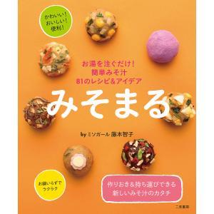 みそまる お湯を注ぐだけ! 簡単みそ汁 81のレシピ&アイデア 電子書籍版 / ミソガール・藤本智子