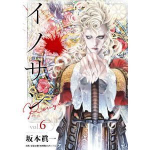 イノサン Rougeルージュ (6) 電子書籍版 / 坂本眞一 ebookjapan