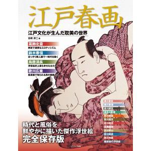 江戸春画 江戸文化が生んだ耽美の世界 電子書籍版 / 吉崎淳二