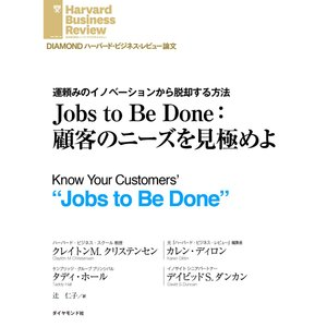 Jobs to Be Done:顧客のニーズを見極めよ 電子書籍版|ebookjapan