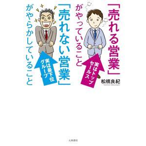 「売れる営業」がやっていること 「売れない営業」がやらかしていること 電子書籍版 / 松橋良紀 ebookjapan