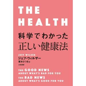 科学でわかった正しい健康法 電子書籍版 / ジェフ・ウィルザー/栗木さつき|ebookjapan