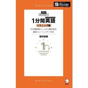 著:岩村圭南 出版社:アルク ページ数:231 提供開始日:2017/08/21 タグ:趣味・実用 ...