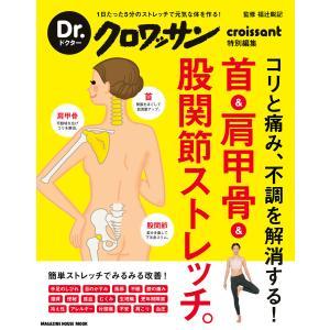 Dr.クロワッサン 首&肩甲骨&股関節ストレッチ。 電子書籍版 / 福辻鋭記 ebookjapan